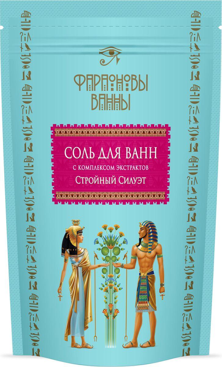 Фараоновы Ванны Соль для ванн с комплексом экстрактов Стройный силуэт 0,5 кг4630018880163Ванны с солью древнего моря – это неиссякаемый источник здоровья, красоты и удовольствия, приносящий великолепное самочувствие и расположение духа. В объятиях теплой ароматной ванны организм восполняет дефицит микроэлементов, освобождается от токсинов, стрессов и усталости, обретая крепкий иммунитет и повышая тонус. В результате улучшаются кровообращение и обменные процессы, происходит глубокое и естественное очищение организма, снимается мышечное напряжение. Кристаллы соли содержат комплекс минералов, проникающих через кожу во время принятия ванн и оказывающих благотворное воздействие на все системы организма, исцеляя и омолаживая его. Тонкий чувственный аромат ванили, корицы и апельсина подарит хорошее настроение и наполнит новыми яркими эмоциями. Впечатление от аромата мимолетно и невесомо, оно волнует и погружает в удивительное чувство неги и счастья. Косметический эффект от приема ванны с солью усиливается за счет добавления эфирного масла апельсина и экстрактов зародышей...