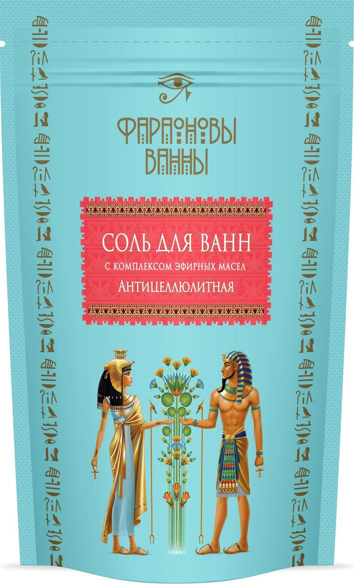Фараоновы Ванны Соль для ванн с комплексом эфирных масел Антицеллюлитная 0,5 кг4630018880231Ванны с солью древнего моря – это неиссякаемый источник здоровья, красоты и удовольствия, приносящий великолепное самочувствие и расположение духа. В объятиях теплой ванны, обогащенной эфирными маслами, организм восполняет дефицит микроэлементов, освобождается от токсинов, отеков, стрессов и усталости, обретая крепкий иммунитет и повышая тонус. Принимая такие ванны, улучшаются кровообращение и обменные процессы, происходит глубокое и естественное очищение организма, снимается мышечное напряжение. Кристаллы соли содержат богатый комплекс минералов и биологически активных веществ, проникающих через кожу во время принятия ванн и оказывающих благотворное воздействие на все системы организма, исцеляя и омолаживая его.Антицеллюлитный эффект от приема ванны с солью усиливается за счет добавления эфирных масел апельсина и лимона. Эфирное масло апельсина усиливает отток лимфы, способствует уменьшению отечностей, помогает бороться с появлением «апельсиновой корки» на теле, тонизируя,...