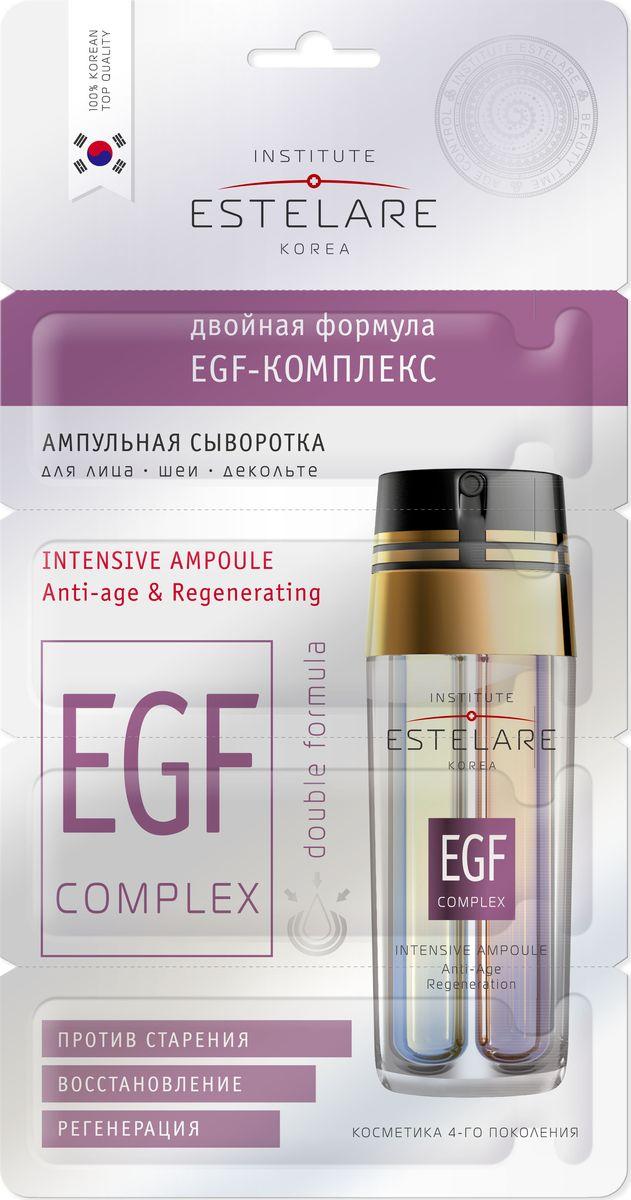 Institute Estelare Korea Ампульная сыворотка Двойная формула EGF-комплекс для лица, шеи, декольте, 2г х 4 шт8809270626901Омолаживающий комплекс с фактором регенерации клеток. Ампульная сыворотка содержит коктейль омолаживающих восстанавливающих компонентов в высокой концентрации: эпидермальный фактор роста (EGF), олигопептиды, витамины, ферментированные экстракты и гиалуроновую кислоту. Сыворотка улучшает структуру кожи, стимулирует выработку коллагена и эластина, перезапускает процесс омоложения на клеточном уровне, делает цвет лица свежим и здоровым. Регулярное применение сыворотки помогает коже выглядеть моложе своего биологического возраста. 1.EGF способствует обновлению клеток эпидермиса, укрепляет капилляры, восстанавливает упругость кожи и цвет лица, препятствует проявлению пигментации, усиливает защитные свойства кожи. 2. Гиалуроновая кислота проникает глубоко в дерму, восстанавливает внеклеточный матрикс, интенсивно увлажняет кожу изнутри и создает эффект лифтинга.