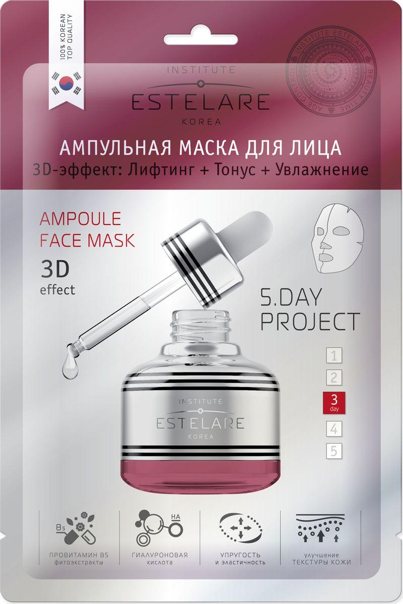 Institute Estelare Korea Ампульная маска для лица 3D эффект: Лифтинг+Тонус+Увлажнение 3 dayFS-00897Тканевая маска, пропитанная ампульной эссенцией с комплексом экстрактов, гиалуроновой кислоты и провитамином В5, обеспечивает комплексный уход за кожей любого типа. Маска позволяет корректировать выраженные возрастные изменения, создавая дополнительный ресурс для самостоятельного восстановления клеток в дальнейшем. Глубоко увлажняет и тонизирует кожу, придает ей здоровое сияние, эффективно восстанавливает и корректирует овал лица, обладает великолепным лифтинговым эффектом, защищает волокна эластина и коллагена от разрушения. В результате применения маски исчезают видимые признаки увядания, разглаживаются мелкие морщинки, кожа становится заметно моложе, а контур лица четче.