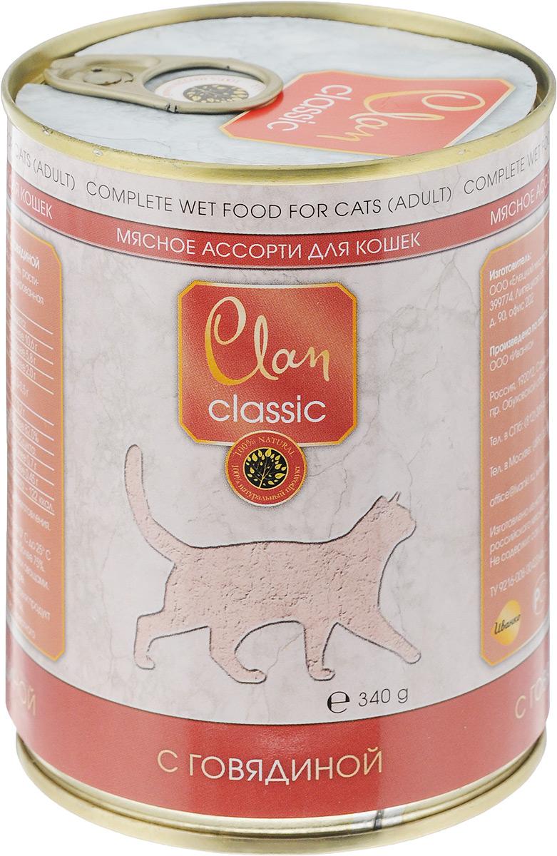 Консервы для взрослых кошек Clan Classic, с говядиной, 340 г0120710Clan Classic - влажный корм для каждодневного питания взрослых кошек. Корм рекомендуется смешивать с кашами. Консервы изготовлены из высококачественного мясного сырья. Для производства корма используется щадящая технология, бережно сохраняющая максимум питательных веществ и витаминов, отборное сырье и специально разработанная рецептура, которая обеспечивает продукции изысканный деликатесный вкус и ярко выраженный аромат. Товар сертифицирован.