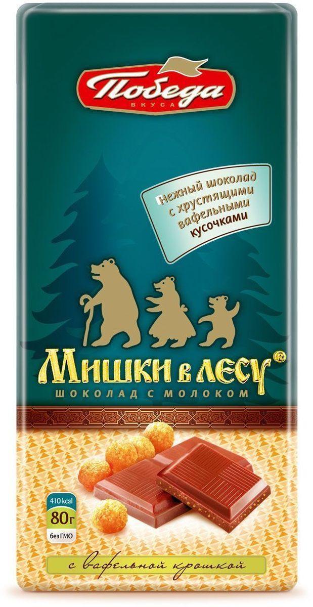 """Победа вкуса """"Мишки в лесу"""" шоколад с молоком и вафельной крошкой, 80 г 1105"""