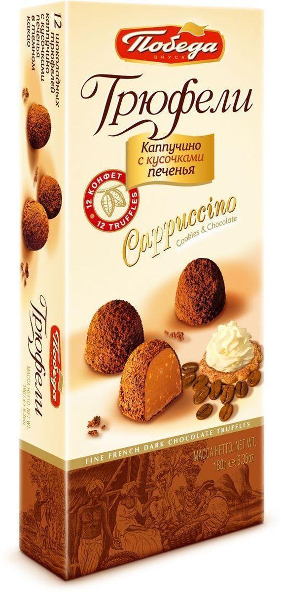 """Победа вкуса """"Cappuccino"""" трюфели шоколадные с кусочками печенья, 180 г 052"""