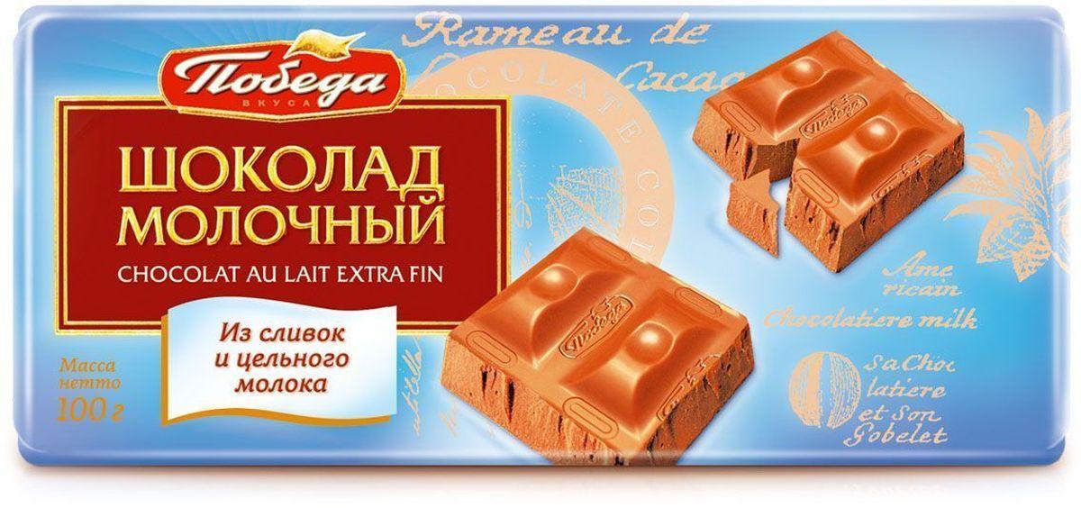 Победа вкуса Шоколад молочный из сливок и цельного молока, 100 г1091-R1Молочный шоколад Победа вкуса специально создан для тех, кто предпочитает изысканно-мягкие, теплые вкусовые ощущения молочного шоколада, слитые воедино с легко узнаваемым сильным вкусом какао-бобов из Кот-ДИвуара. Нежность этого продукта достигает необычайной легкости в пористом молочном шоколаде Победа вкуса.