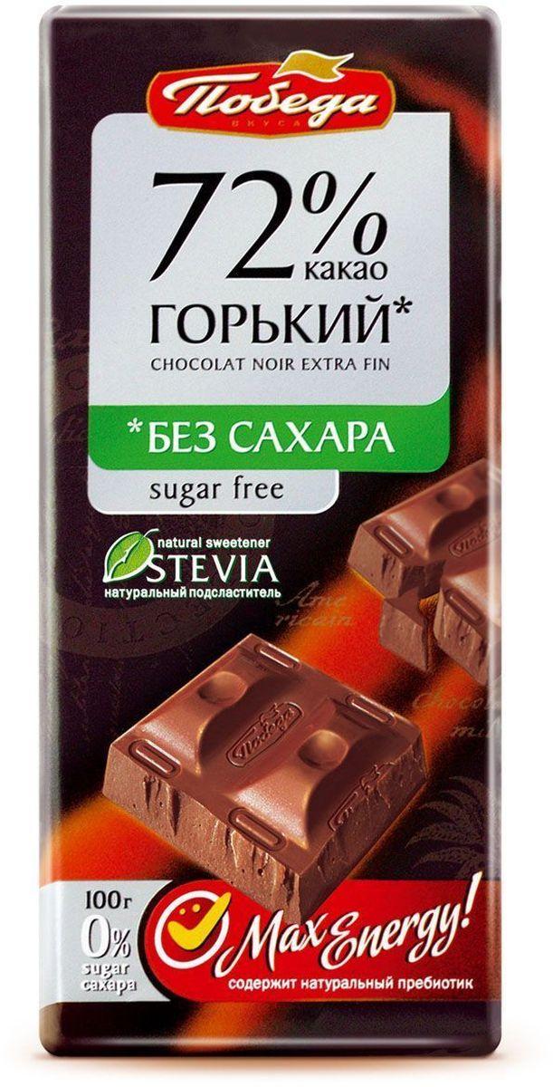 Победа вкуса Шоколад горький 72% какао без сахара, 100 г0120710Эксклюзивная серия некалорийного шоколада без сахара с медовой травой стевией просто идеальна для полноценной и здоровой жизни.В ней на 12% меньше калорий и 0% сахара. Шоколад Победа без сахара обладает превосходным, тонко сбалансированным вкусом. При дегустации вы почувствуете все многообразие оттенков какао, в том числе изысканное сочетание какао и нежного молока в Молочном (36% какао) шоколаде. Кроме стевии шоколад этой серии содержит также растительный пребиотик инулин, нормализующий уровень сахара в крови и жировой обмен.