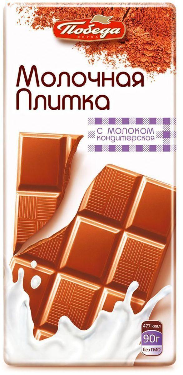 Победа вкуса Молочная плитка кондитерская с молоком, 90 г1051_R2Молочный шоколад Победа вкуса специально создан для тех, кто предпочитает изысканно-мягкие, теплые вкусовые ощущения молочного шоколада, слитые воедино с легко узнаваемым сильным вкусом какао-бобов из Кот-ДИвуара. Прекрасно сочетается с орехом и изюмом.