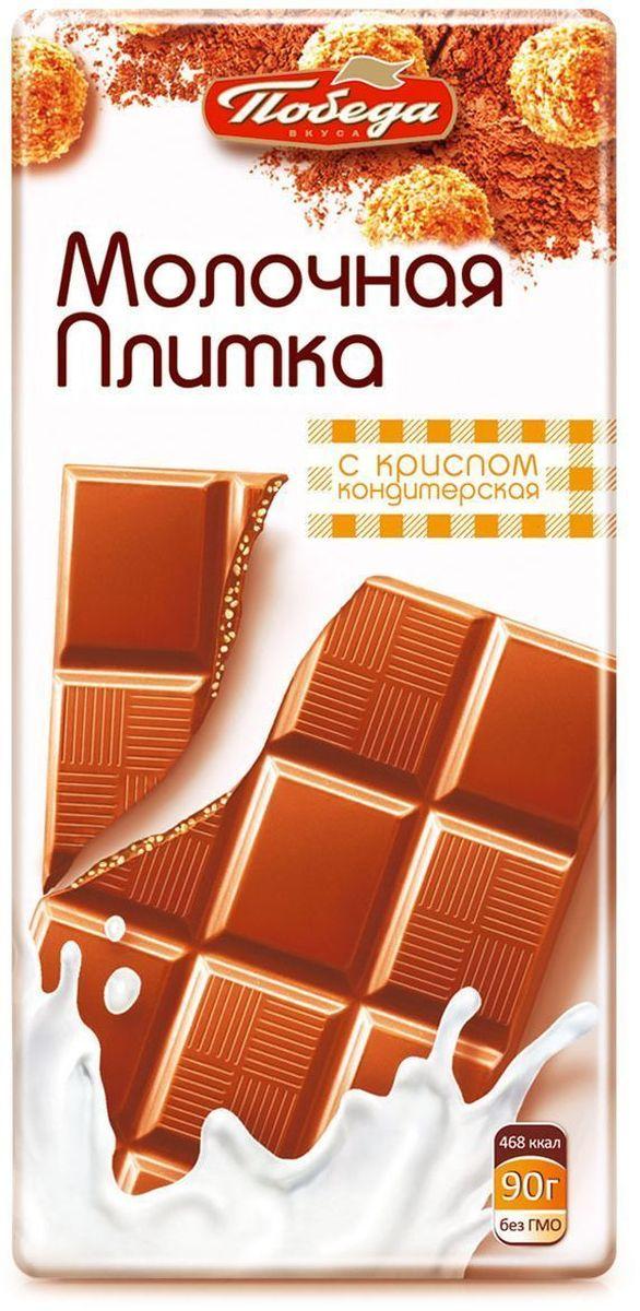 Победа вкуса Молочная плитка кондитерская с крипсом, 90 г1052_R1Да, это не совсем шоколад, но и не претендует на это звание. Лучше использовать в кондитерских целях, к примеру, на шоколадную глазурь или стружку на домашнюю выпечку, торты и пирожные. Традиционно изготавливается из однородной тонкоизмельченной кондитерской массы на основе сахара, какао порошка, жиров - заменителей масла какао, с добавлением или без добавления молока, тертого ореха, изюма, криспа.