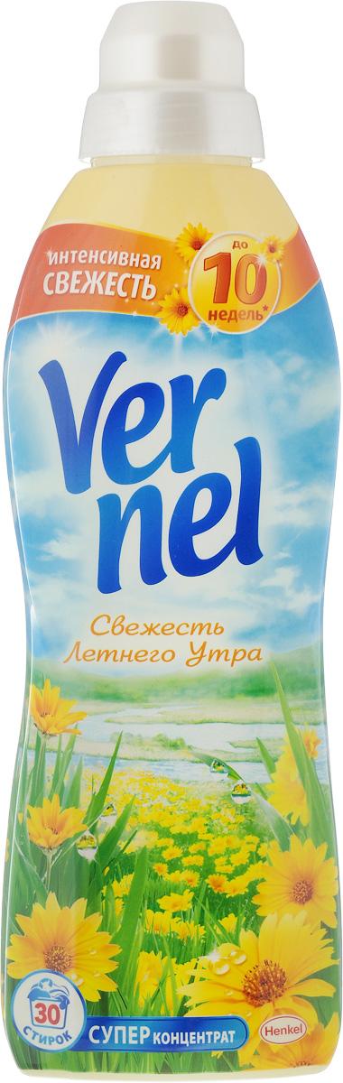 Кондиционер для белья Vernel Свежесть Летнего Утра, концентрат, 910 мл2203007Кондиционер для белья Vernel Свежесть Летнего Утра подходит для всех видов тканей. Не требует предварительного разбавления водой. Кондиционер имеет изысканный аромат. Облегчает глаженье. Обладает антистатическим эффектом. Свойства кондиционера для белья Vernel: - Придает мягкость, - Придает приятный аромат (интенсивный аромат до 10 недель), - Обладает антистатическим эффектом, - Облегчает глажение. Подходит для всех видов ткани. Применение: добавьте в воду во время последнего полоскания. Не желателен прямой контакт неразведенного кондиционера с бельем. Для наилучшего результата не полощите белье после использования кондиционера. Храните в недоступном для детей месте. Соблюдайте правильную дозировку. Товар сертифицирован.