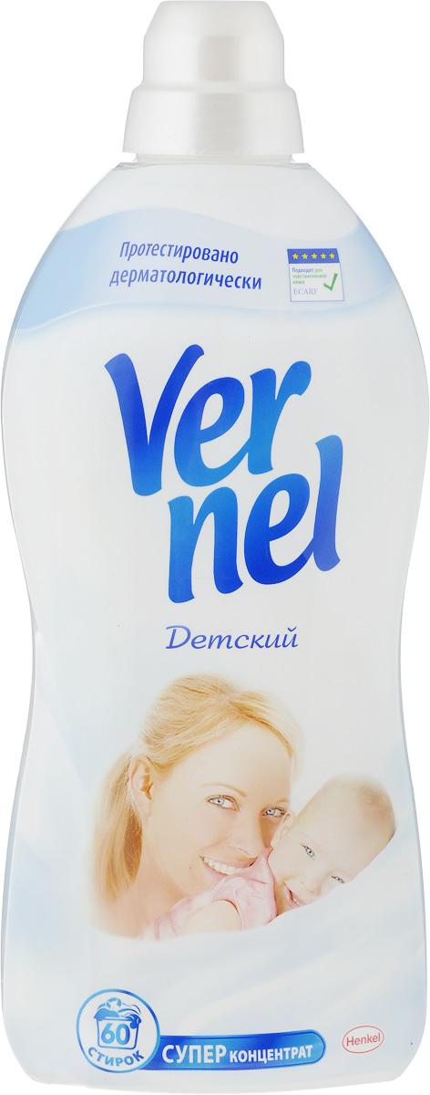 Кондиционер для белья Vernel Детский, концентрат, 1,82 л2202906Кондиционер для белья Vernel Детский подходит для всех видов тканей. Не требует предварительного разбавления водой. Подходит для чувствительной кожи. Протестирован дерматологически. Подходит для детского белья. Не содержит красителей. Свойства кондиционера для белья Vernel: - Придает мягкость, - Придает приятный аромат, - Обладает антистатическим эффектом, - Облегчает глажение. Применение: добавьте в воду во время последнего полоскания. Не желателен прямой контакт неразведенного кондиционера с бельем. Для наилучшего результата не полощите белье после использования кондиционера. Храните в недоступном для детей месте. Соблюдайте правильную дозировку. Товар сертифицирован.