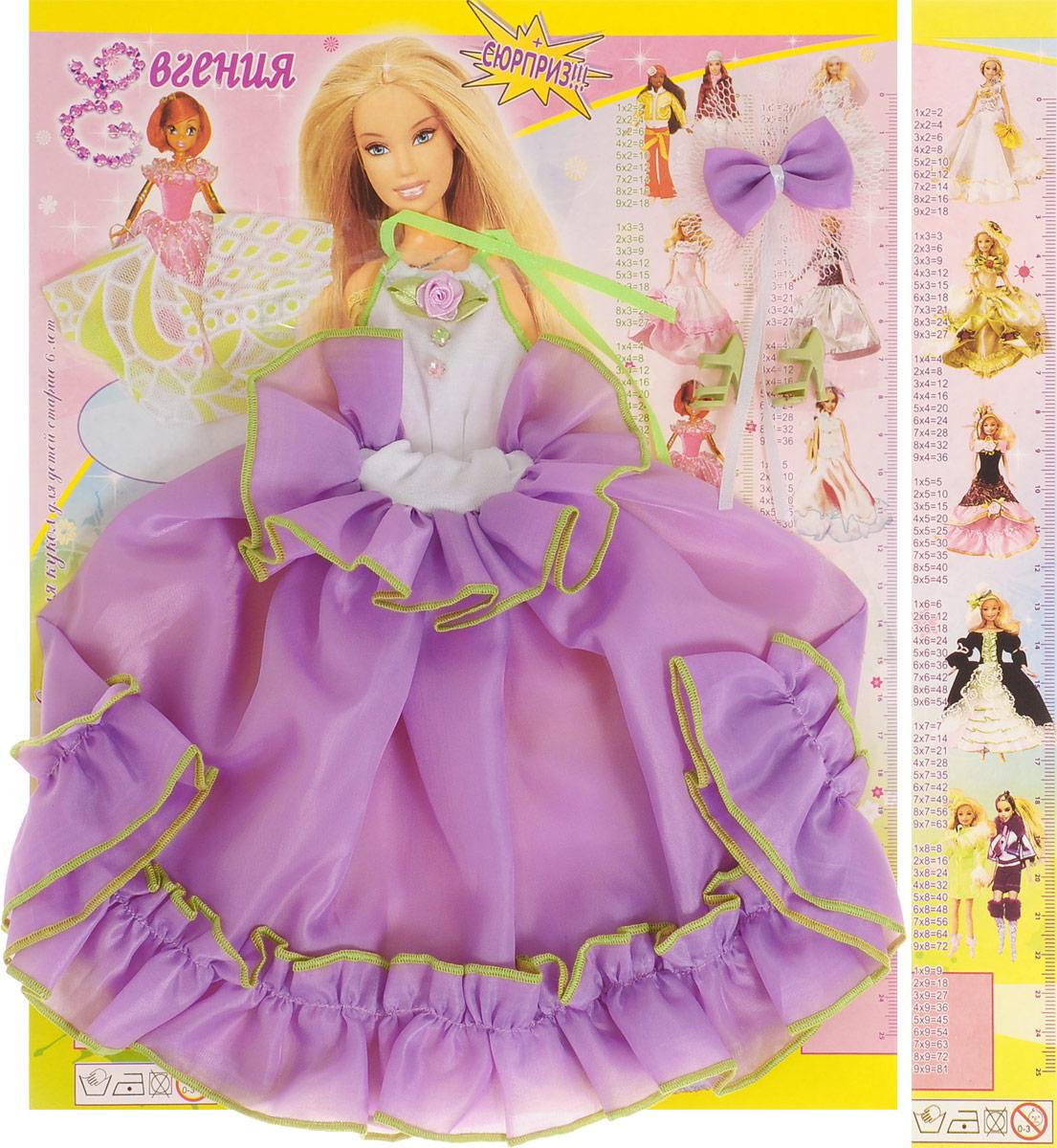 Евгения-Брест Одежда для кукол Платье цвет сиреневый белый салатовый 0075_сиреневый