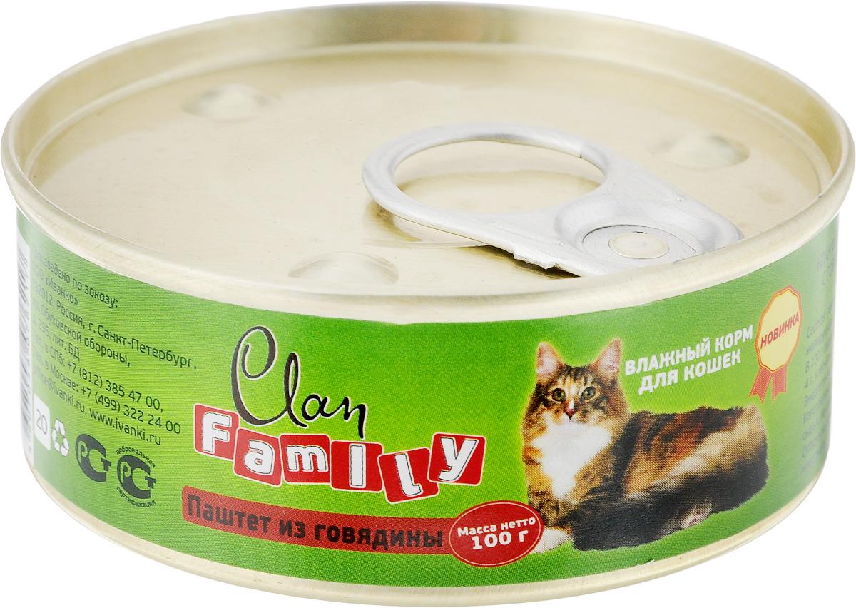 Консервы для взрослых кошек Clan Family, паштет из говядины, 100 г130.500Clan Family - влажный корм для каждодневного питания взрослых кошек. Консервы изготовлены из высококачественного мясного сырья. Для производства корма используется щадящая технология, бережно сохраняющая максимум питательных веществ и витаминов, отборное сырье и специально разработанная рецептура, которая обеспечивает продукции изысканный деликатесный вкус и ярко выраженный аромат. Товар сертифицирован.
