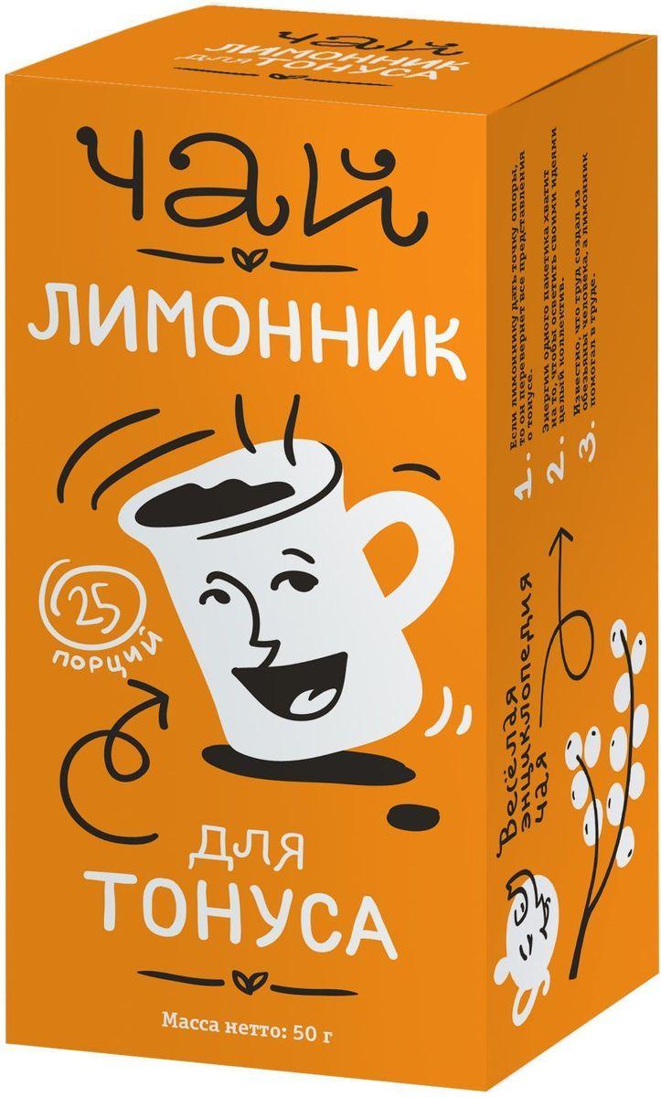 Леовит Чай лимонник для тонуса, 25 пакетов по 2 г0120710Вкусный и полезный чай из отборных сортов зеленого чая, ароматной цедры лимона и экстракта китайского лимонника. Традиционно настои и отвары китайского лимонника используют для повышения работоспособности при умственном и физическом утомлении. Для приготовления чая достаточно залить содержимое пакетика кипятком и дать настояться 4-5 минут. Приятного чаепития!