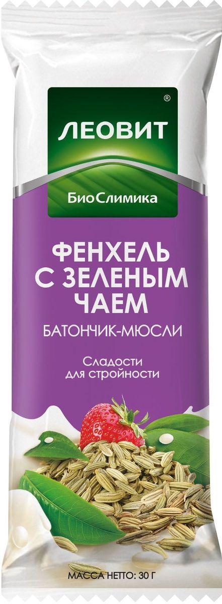 БиоСлимика Батончик-мюсли с фенхелем и зеленым чаем, 30 г132315Батончик-мюсли Фенхель с зеленым чаем – лакомство для стройности. Содержит фрукты, ягоды и злаки Обогащен витамином С Удобно взять с собой Батончик-мюсли идеально подойдет тем, кто всегда в движении. Его удивительно нежный и легкий вкус с чуть сладковатой освежающей ноткой фенхеля и зеленого чая никого не оставит равнодушным. Компоненты, входящие в состав, способствуют улучшению моторной функции кишечника, оказывают антиоксидантное, противовоспалительное действие, повышают сопротивляемость организма к инфекциям.