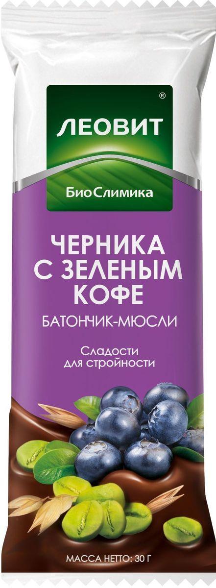 БиоСлимика Батончик-мюсли с черникой и зеленым кофе, 30 г132316Батончик-мюсли Черника с зеленым кофе – здоровое питание без лишних усилий. Содержит фрукты, ягоды и злаки Для контроля массы тела Удобно взять с собой Ищете вкусный и полезный перекус? Попробуйте наш батончик-мюсли! Яркий и насыщенный вкус черники, дополненный терпким оттенком зеленого кофе, придает лакомству восхитительную сочность спелых ягод и бодрящий аромат. К тому же мы добавили в батончик активные природные компоненты, которые способствуют улучшению моторной функции кишечника, обладают антиоксидантным действием, тонизирующим свойством, способствуют повышению работоспособности и снижению утомления. Худейте с удовольствием!