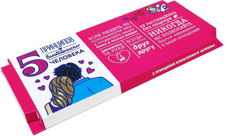 Вкусная помощь Молочный шоколад 5 принципов влюбленного человека, 100 гУУ-00002431Что такое 5 принципов влюбленного человека? Это заветы любви, облаченные бархатистым шоколадом. Просто подарите шоколадку любимому человеку, и мир в его глазах станет прекраснее. Наш шоколад напоминает вам несколько простых вещей, которые следует соблюдать, чтобы поддержать нежность и заботу в отношениях. Держитесь за руки – это объединит вашу энергию и улучшит взаимопонимание. Всегда доверяйте друг другу – это основа, на которой держатся отношения влюбленных. Не расставайтесь без поцелуя – цените уже привычные и самые незначительные знаки внимания. Ваша половинка будет счастлива получить в обычный день такую милую нотку внимания.