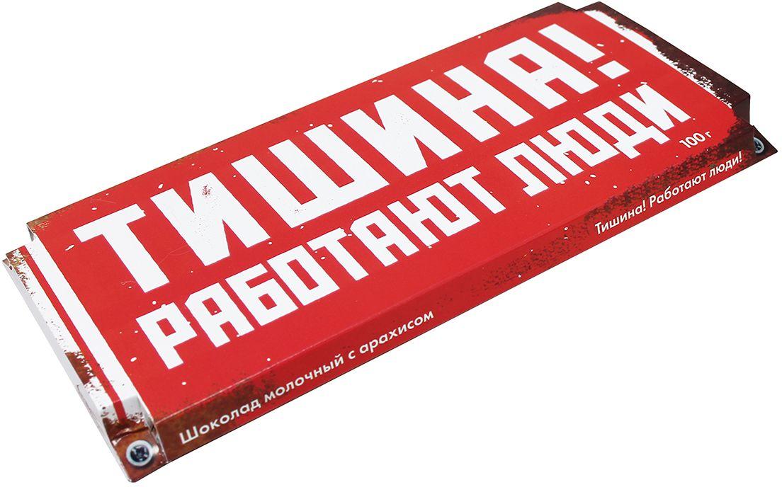 Вкусная помощь Молочный шоколад Тишина, 100 гУУ-00002433Когда рабочую тишину нарушает голод, необходимо срочно его утолить. И тогда на помощь придет вкуснейшая шоколадка в оригинальной упаковке. Это отличный подарок коллегам по любому поводу.