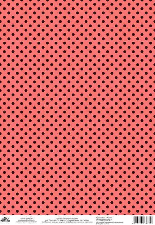 Карта рисовая для декупажа Кустарь Винтажные мотивы. Фон горошечки №3, 21 х 30 смAM400382Рисовая бумага - мягкая бумага с выраженной волокнистой структурой легко повторяет форму любых предметов. Рисовая карта для декупажа идеально подходит для стекла. Клеить их можно как на светлую, так и на темную поверхность. В отличие от салфеток, при наклеивании декупажные карты практически не рвутся и совсем не растягиваются. Для новичков в декупаже – это очень удобно и гарантируется хороший результат. Поверхность, на которую будет клеиться декупажная карта, подготавливают точно так же, как и для наклеивания салфеток, распечаток и т.д. Мотив вырезаем точно по контуру и замачиваем в емкости с водой, обычно не больше чем на одну минуту, чтобы он полностью впитал воду. Вынимаем и промакиваем бумажным или обычным полотенцем с двух сторон. Равномерно наносим клей на оборотную сторону фрагмента, и на поверхность предмета, с которым работаем. Прикладываем мотив на поверхность и сверху промазываем кистью с клеем легкими нажатиями, стараемся избавиться от пузырьков воздуха, как бы выдавливая...