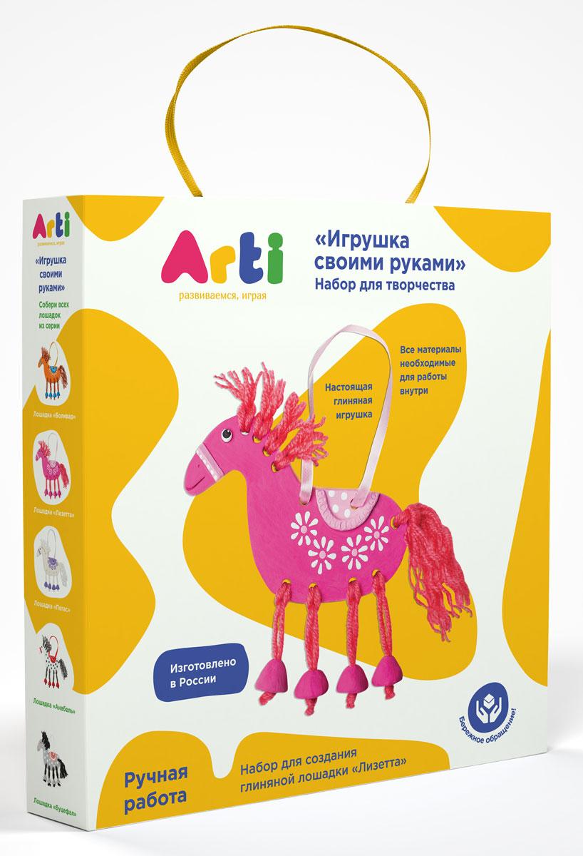 Arti Набор для изготовления игрушки Глиняная лошадка Лизетта  недорого