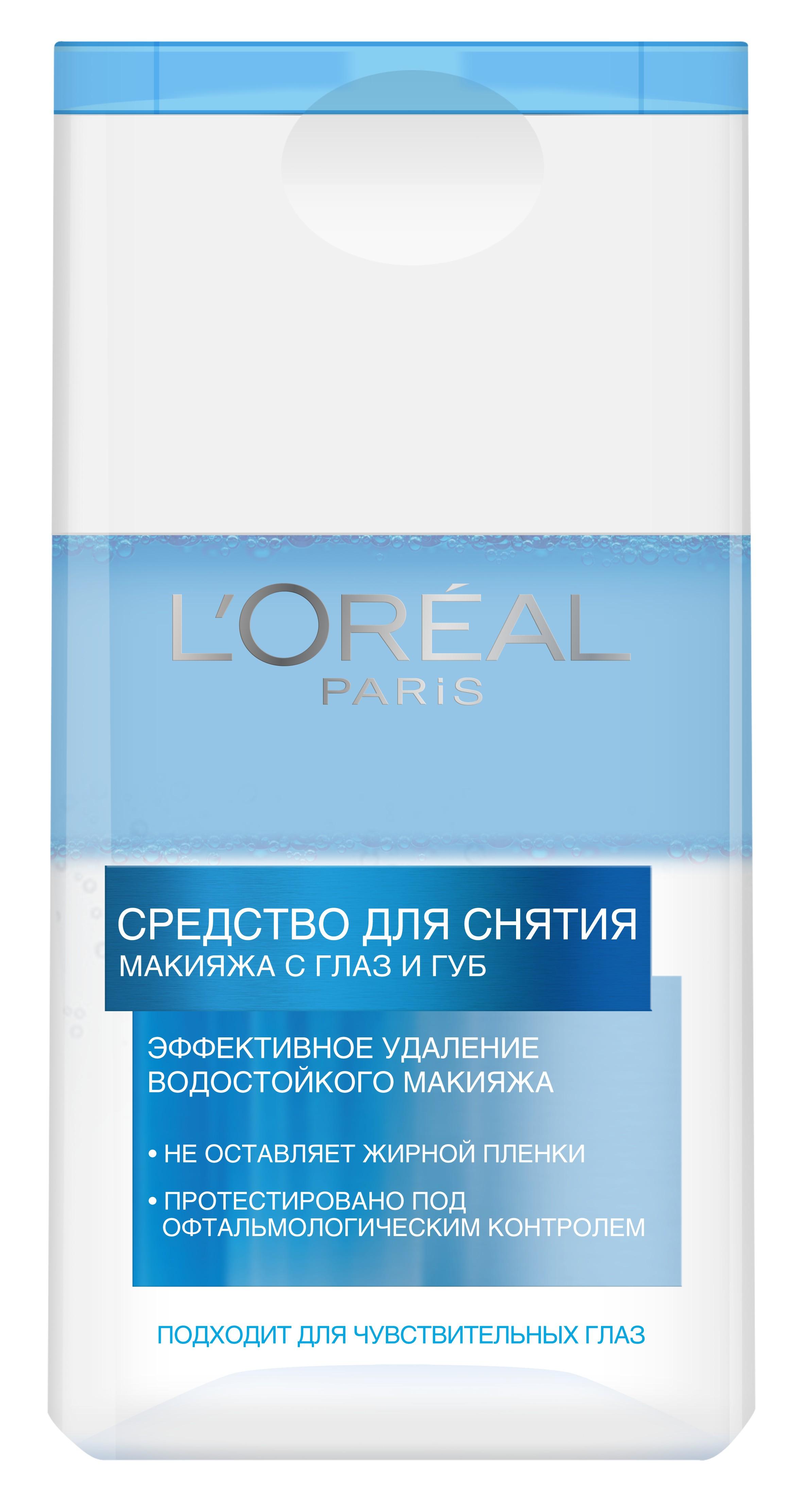 LOreal Paris Средство для снятия макияжа с глаз и губ, подходит для чувствительных глаз, 125мл34650_голубой, розовыйСпециалисты лабораторий Лореаль Париж создали инновационное средство для снятия макияжа с глаз и губ, обладающее высокой эффективностью. Легкие масла, входящие в состав темного слоя средства, смягчают, успокаивают и ухаживают за чувствительной кожей глаз, бережно избавляя ее от загрязнений. Светлый слой представляет собой деликатный лосьон, который тонизирует кожу и делает ее более свежей. Средство обеспечивает качественное и бережное снятие сложного макияжа, например, водостойкого. После использования не остается неприятной жирной пленки, мягкая формула подходит для самых чувствительных и склонных к раздражению глаз. Подходит для чувствительных глаз и при использовании контактных линз.
