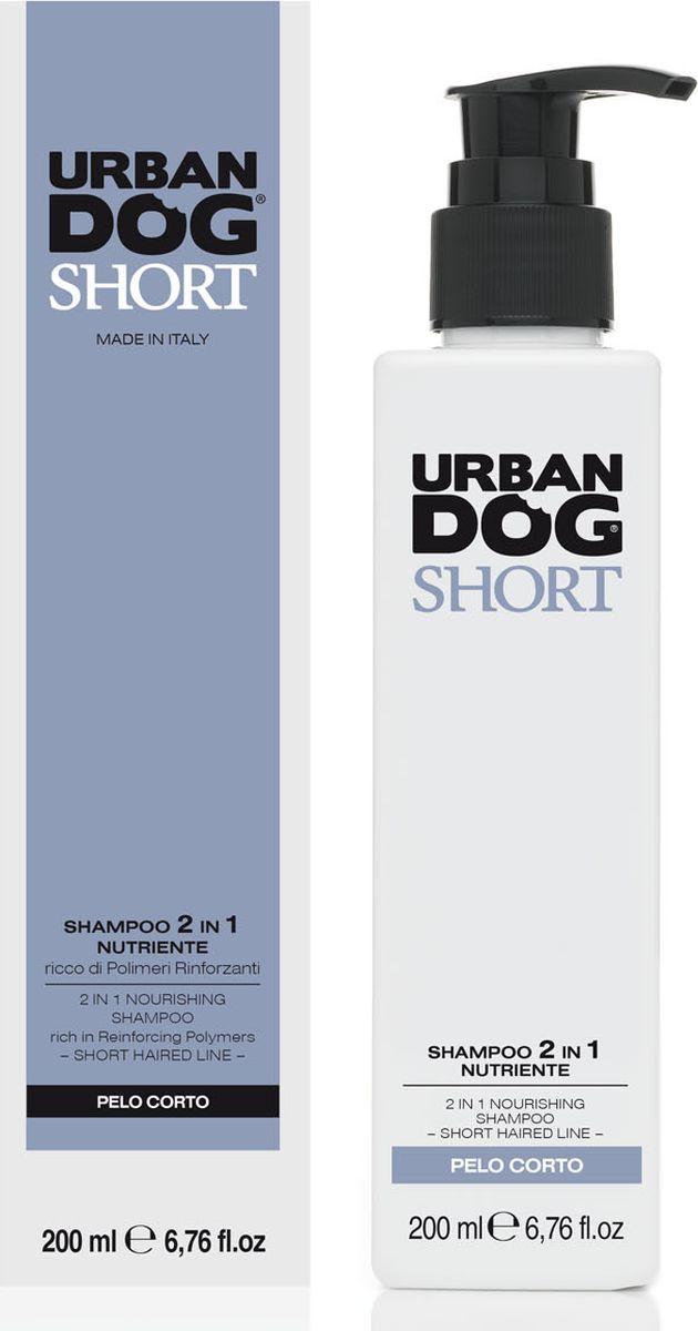 Шампунь для собак Urban Dog, для короткошерстных пород, 2 в 1 питательный, 200 млUD2000SH2SШампунь и бальзам 2 в 1 для всех короткошерстных пород собак. Питающие и смягчающие свойства кокосового масла и персика в сочетании с укрепляющими полимерами придают шерст имягкость и объем, очищают ее, придают аромат и легкость в расчесывании