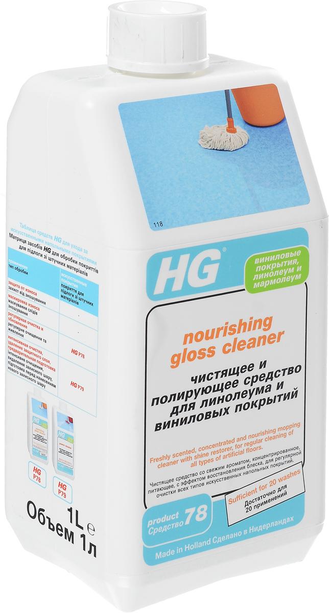 Чистящее и полирующее средство HG для линолеума и виниловых покрытий, 1000 мл118100161Чистящее и полирующее средство HG очищает, ухаживает и защищает поверхность из линолеума, мармолеума, напольное виниловое покрытие и покрытие с эпоксидной основой, а также лакированный пробковый паркет. Оставляет на поверхности защитный слой, придающий ей превосходный блеск. Применение: для виниловых покрытий, линолеума, мармолеума и лакированного пробкового паркета. Инструкции по применению: для достижения оптимального результата растворите 125-250 мл. средства в ведре теплой воды (10 л.). Если уборка производится с помощью поломоечной машины, используйте не более 70 мл. на 10 л. воды. Достаточно легко протереть пол и только в местах сильных загрязнений с легким нажимом. Не промывайте и не сушите пол после очистки, очень легко отполируйте, когда он будет высыхать, чтобы добиться особого блеска. Внимание! Чистящий и полирующий эффект средства сохраняется при его постоянном применении. При обработке напольного покрытия из мармолеума с системой крепления click...