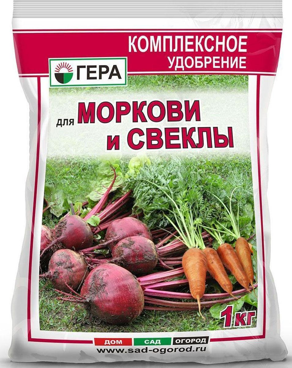 Удобрение Гера Для моркови и свеклы, 1 кг2006Гера для Моркови и Свеклы ? смешанное минеральное удобрение для основного внесения и подкормки моркови, свеклы, редиса, редьки, репы и др. Содержит полный сбалансированный набор элементов питания, необходимых для нормального роста и развития растений. Увеличивает рост наземной и корневой части растений, повышает устойчивость растений к неблагоприятным воздействиям окружающей среды, болезням и вредителям. Способствует ускорению созревания и улучшению качества урожая, повышению содержания сахаров и витаминов и дальнейшему хранению урожая.
