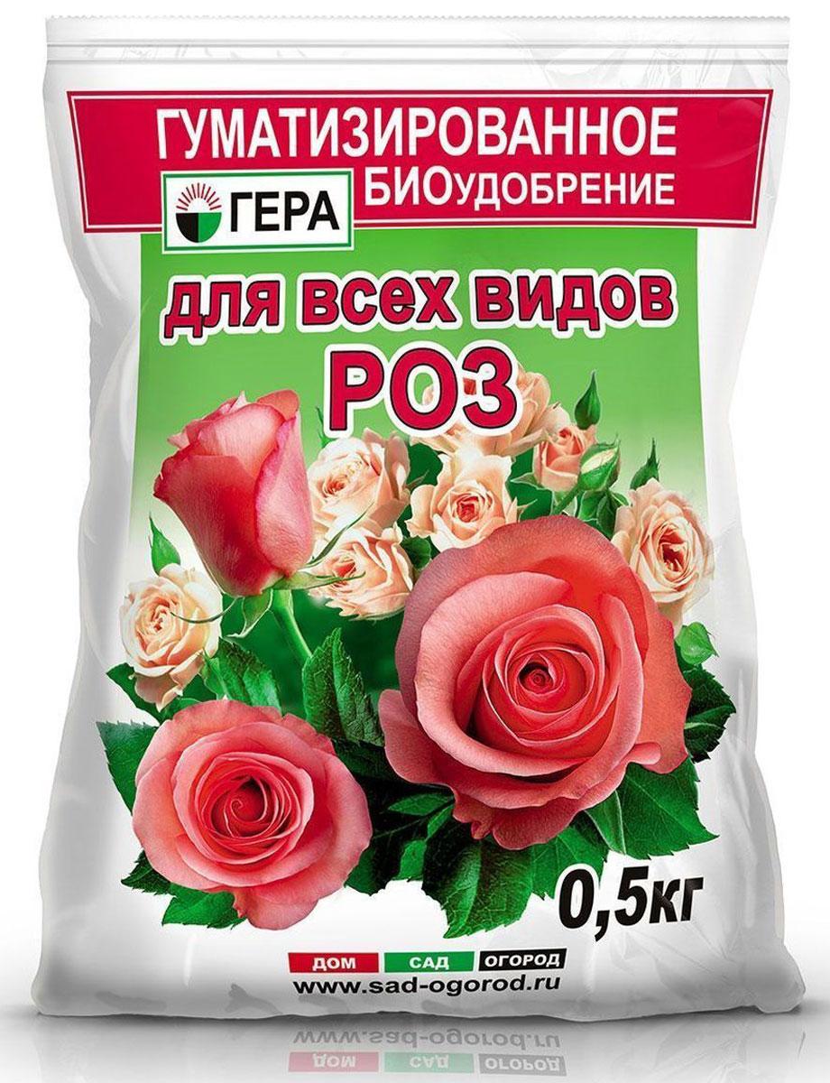 Удобрение Гера Для Роз, 0,5 кг5006Смешанное удобрение для основного внесения и подкормки всех видов роз на всех видах почв . Не содержит хлора и нитратного азота. Содержит полный сбалансированный набор элементов питания, необходимых для нормального роста и развития растений. Стимулирует пышное цветение, улучшает декоративные свойства. Введение гумата увеличивает рост наземной и корневой части растений, повышает устойчивость растений к неблагоприятным воздействиям среды, болезням и вредителям, а также позволяет повысить эффективность усвоения минеральных компонентов удобрения за счет перевода их в более доступную для растений форму.