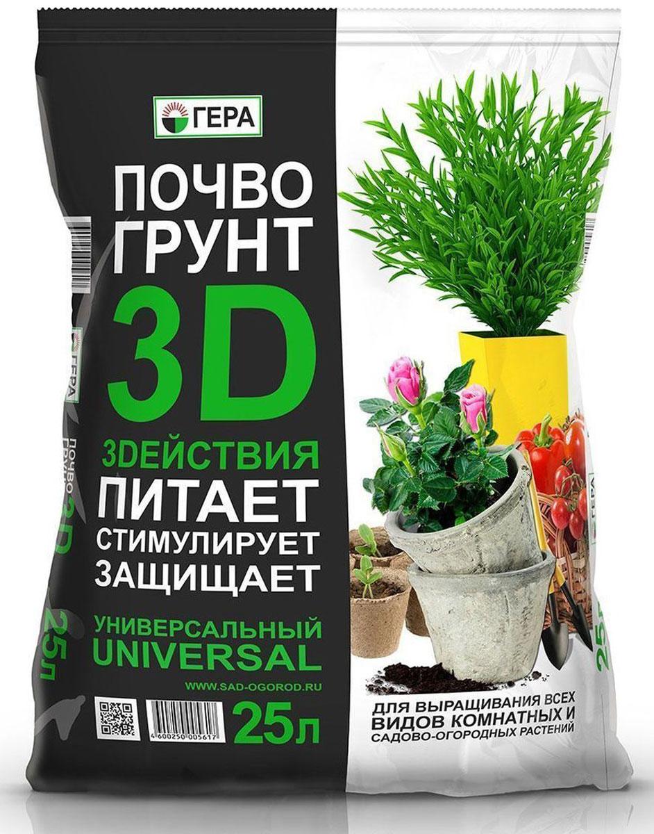 Почвогрунт Гера 3D. Универсальный, 25 л605Полностью готовая к применению почвенная смесь. Применяется для выращивания овощных и цветочно-декоративных растений. В открытом грунте (в качестве основной заправки гряд, клумб, альпийских горок и других цветников) и закрытом грунте (в теплице, зимнем саду, комнатном цветоводстве); посадки плодово-ягодных и декоративных деревьев и кустарников; проращивания семян; выращивания овощной и цветочной рассады; выгонки луковичных растений; мульчирования (укрытия) почвы под растениями; посадки, пересадки, подсыпки или смены верхнего слоя почвы у растущих растений. Состав: Высококачественная смесь торфов различной степяни разложения, комлексное минеральное удобрение, мука доломитовая (известняковая), песок речной термически обработанный.