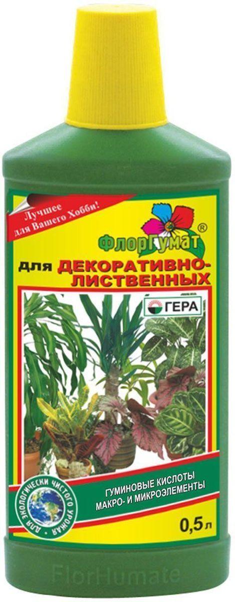 Удобрение Гера ФлорГумат. Для декоративно-лиственных, 0,5 л7007Комплексное удобрение на основе гуминового экстракта сапропеля содержит полный набор элементов питания и микроэлементов. Позволяет вырастить экологически чистую продукцию, восстанавливает естественное плодородие почвы. Увеличивает эффективность усвоения элементов питания. Применяется для предпосевной обработки и подкормки таких растений, как диффенбахия, сансевиерия, маранта, калатея, кротон, драцена, юкка, пальма, фикус, кордилина, каладиум, кодиеум, аспарагус, кипарис, хлорофитум, фиттония и др. Способствует повышению декоративных свойств (в том числе, за счет более интенсивного окрашивания листьев растений), стимулирует рост растений и развитие их корневой системы, что приводит к улучшению питания и активизации роста наземной части растений, повышает устойчивость к неблагоприятным факторам окружающей среды.
