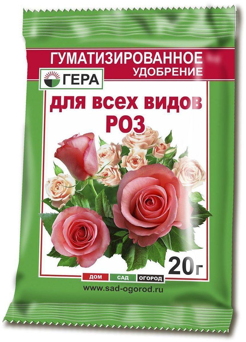 Удобрение Гера Для Роз, 20 г8011Смешанное удобрение для основного внесения и подкормки всех видов роз на всех видах почв . Не содержит хлора и нитратного азота. Содержит полный сбалансированный набор элементов питания, необходимых для нормального роста и развития растений. Стимулирует пышное цветение, улучшает декоративные свойства. Введение гумата увеличивает рост наземной и корневой части растений, повышает устойчивость растений к неблагоприятным воздействиям среды, болезням и вредителям, а также позволяет повысить эффективность усвоения минеральных компонентов удобрения за счет перевода их в более доступную для растений форму.