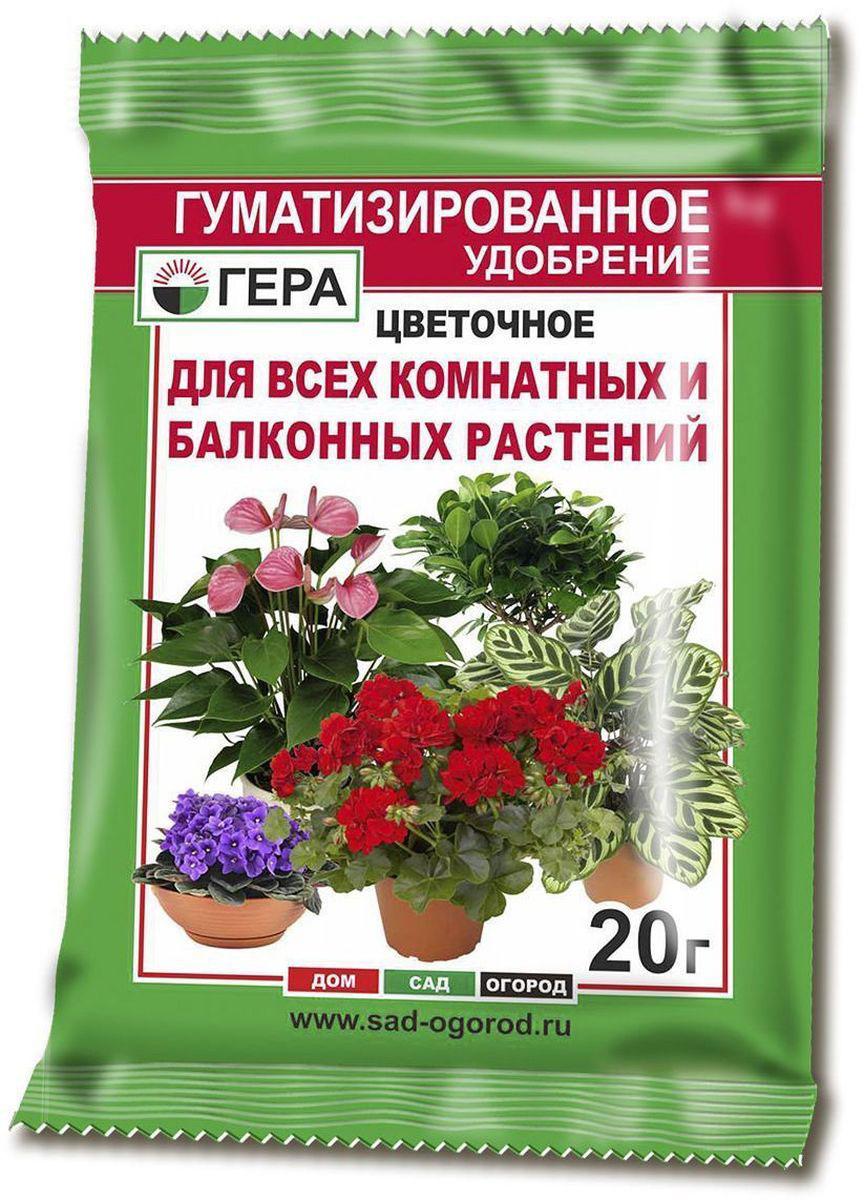 Удобрение Гера Для всех комнатных и балконных растений, 20 г8017Смешанное удобрение для основного внесения и подкормки на всех видах почв однолетних и многолетних цветочных растений, а также декоративно-цветущих кустарников (розы, жасмин и др.), комнатных и балконных цветов. Не содержит хлора и нитратного азота. Содержит полный сбалансированный набор элементов питания, необходимых для нормального роста и развития растений. Стимулирует длительное и пышное цветение, улучшает декоративные свойства. Введение гумата увеличивает рост наземной и корневой части растений, повышает устойчивость растений к неблагоприятным воздействиям среды, болезням и вредителям, а также позволяет повысить эффективность усвоения минеральных компонентов удобрения за счет перевода их в более доступную для растений форму.