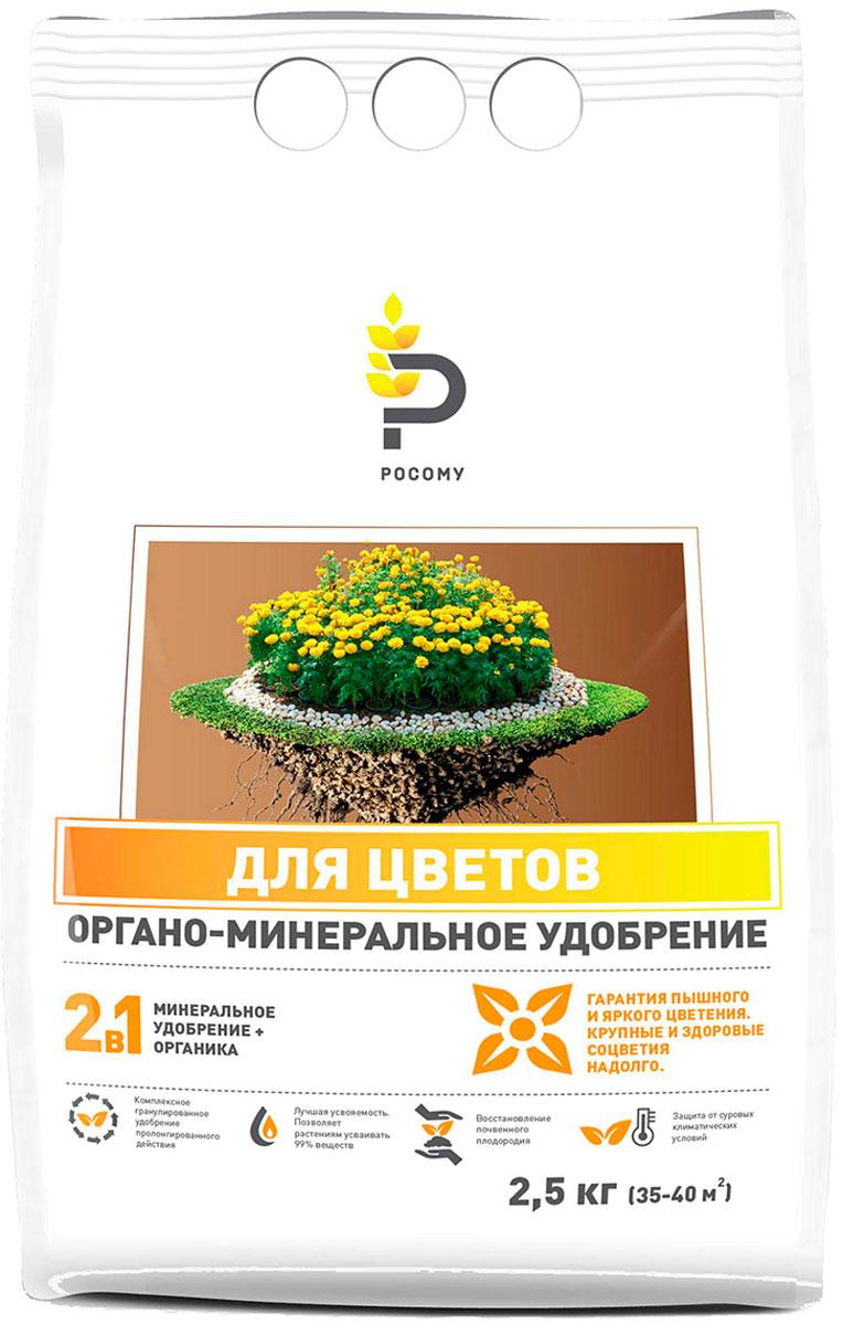 Удобрение органоминеральное Росому Для цветов, 2,5 кг00-00000146Комплексное гранулированное удобрение пролонгированного действия. Востанавливает почвенное плодородие, способствует крупным и здоровым соцветиям насыщенного цвета. Гарантия пышного и яркого цветения. Уникальность удобрения заключается в том, что оно сочетает в себе лучшие свойства как органических, так и минеральных удобрений. Технология РОСОМУ позволяет сохранить всю питательную ценность органики (превосходящую в несколько раз компост) и обеспечить усвоение растениями до 90% минеральных элементов (обычное минеральное удобрение усваивается на 35%). Органическое вещество 70-85%, NPK 9:7:9 +1,5% MgО + S + Fe + Mn + Cu + Zn + B.