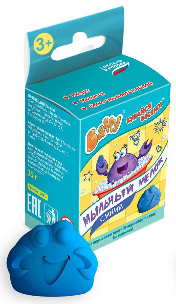 Baffy Средство для купания Мыльный мелок цвет синийD0115_синийКупание превратится в интересную увлекательную игру с помощью мыльного мелка Baffy. Развивайте творческие способности у ребенка даже во время принятия ванны! Благодаря специальному мыльному составу, мелком можно не только рисовать, но и мыться. Легко смывается водой. Мыльный мелок имеет приятный аромат. Не окрашивает кожу и ванну! Безопасно для кожи ребенка! Не токсично!