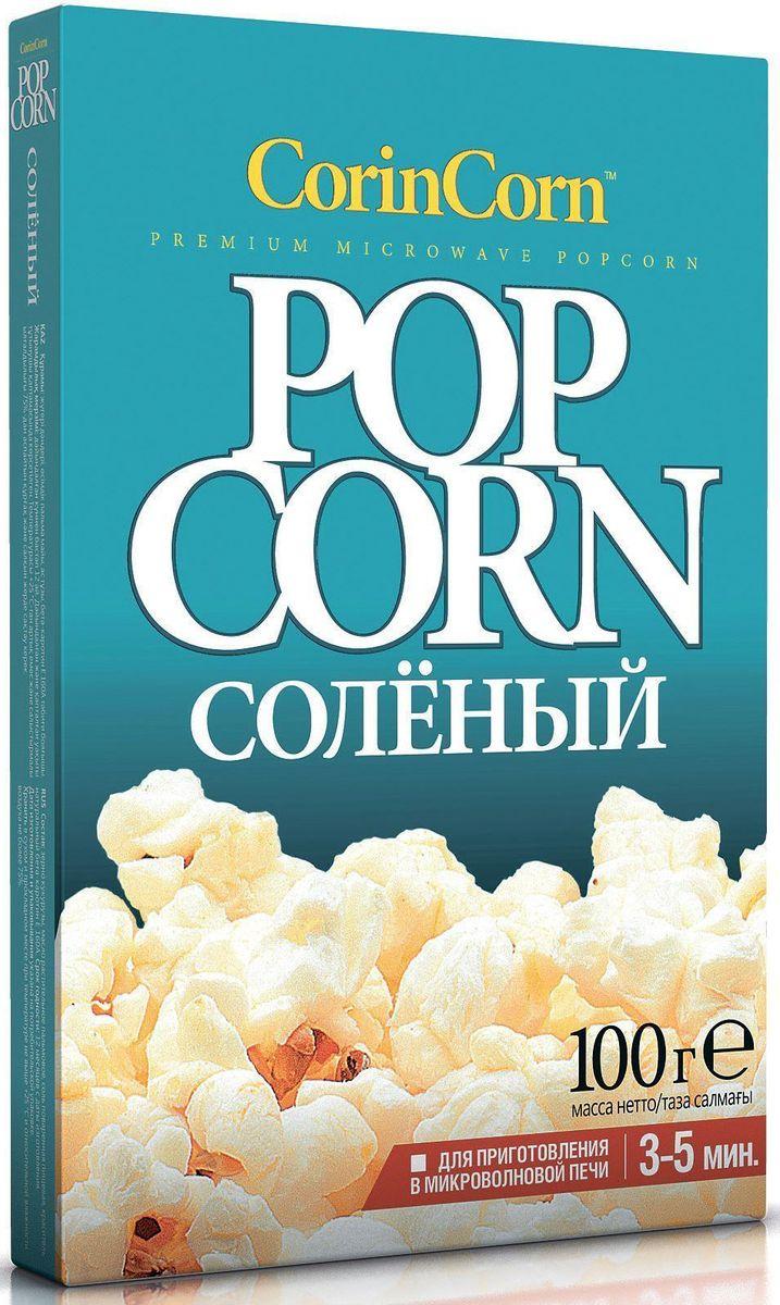 CorinCorn Соленый попкорн для микроволновой печи, 100 г Н00000282