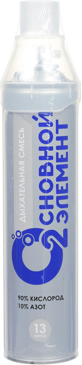 Основной элемент 13л Дыхательная смесь (кислород 90%) с жесткой маской