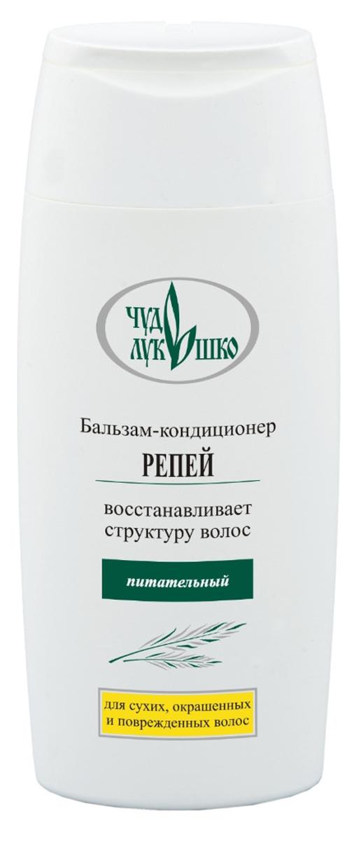 Чудо Лукошко Бальзам-кондиционер Репей Для сухих, окрашенных и поврежденных волос, 220 мл60201Бальзам предупреждает выпадение и разрушение волос, улучшает их структуру, укрепляет волосы, ускоряет их рост, придает объем и блеск, облегчает расчесывание и укладку, защищает от горячего воздуха фена. D-пантенол и витамин Е восстанавливают волосы, защищают от солнца, ветра и влаги, создают защитный слой вокруг расщепленных кончиков, предотвращая разрушение, укрепляют корни. Крапива стимулирует рост волос, предупреждает их выпадение и перхоть. Репейное масло укрепляет корни, склеивает чешуйки, улучшает структуру волос, смягчает и питает кожу, кондиционирует. Зародыши пшеницы и перец стимулируют кровообращение, сохраняют структуру волоса.