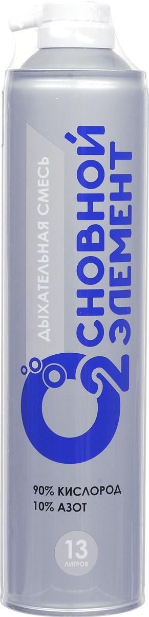 Основной элемент 13л Дыхательная смесь (кислород 90%) с распылителем