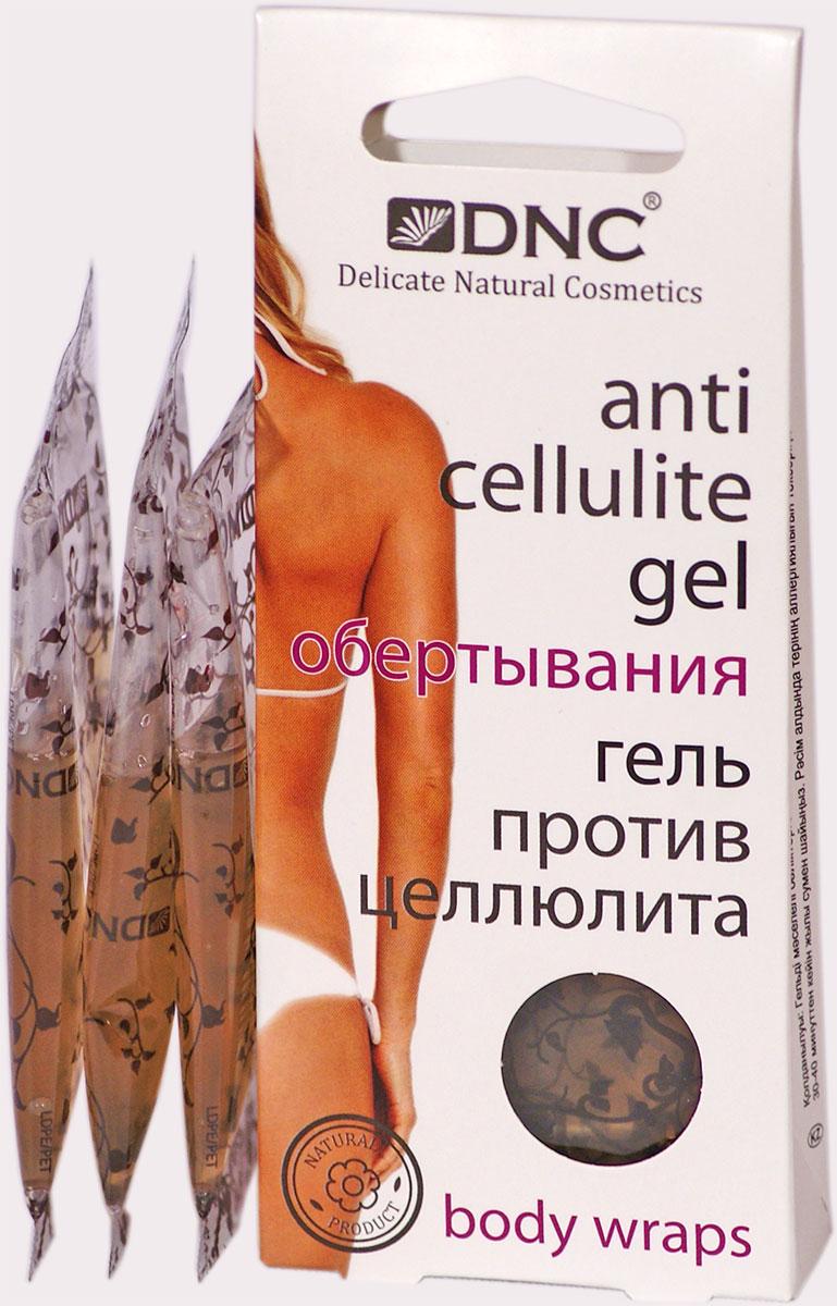 DNC Против целлюлита гель для обертываний/антицеллюлитный гель, 45 мл4751006756656Безжировая система природных биоактивных компонентов, стимулирует лимфатическую и кровяную систему. Укрепляет и подтягивает кожу и соединительные ткани, увеличивает синтез эластина. Гель, ускоряя обмен веществ, помогает уменьшить общий объем подкожных жировых отложений.