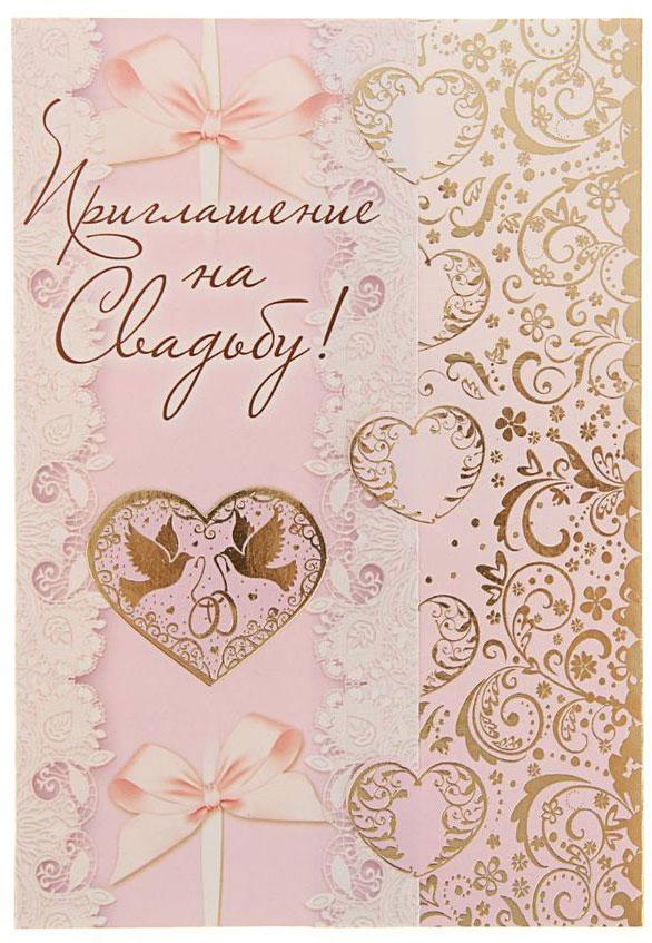 """Приглашение на свадьбу """"Эдельвейс"""". 1145475"""