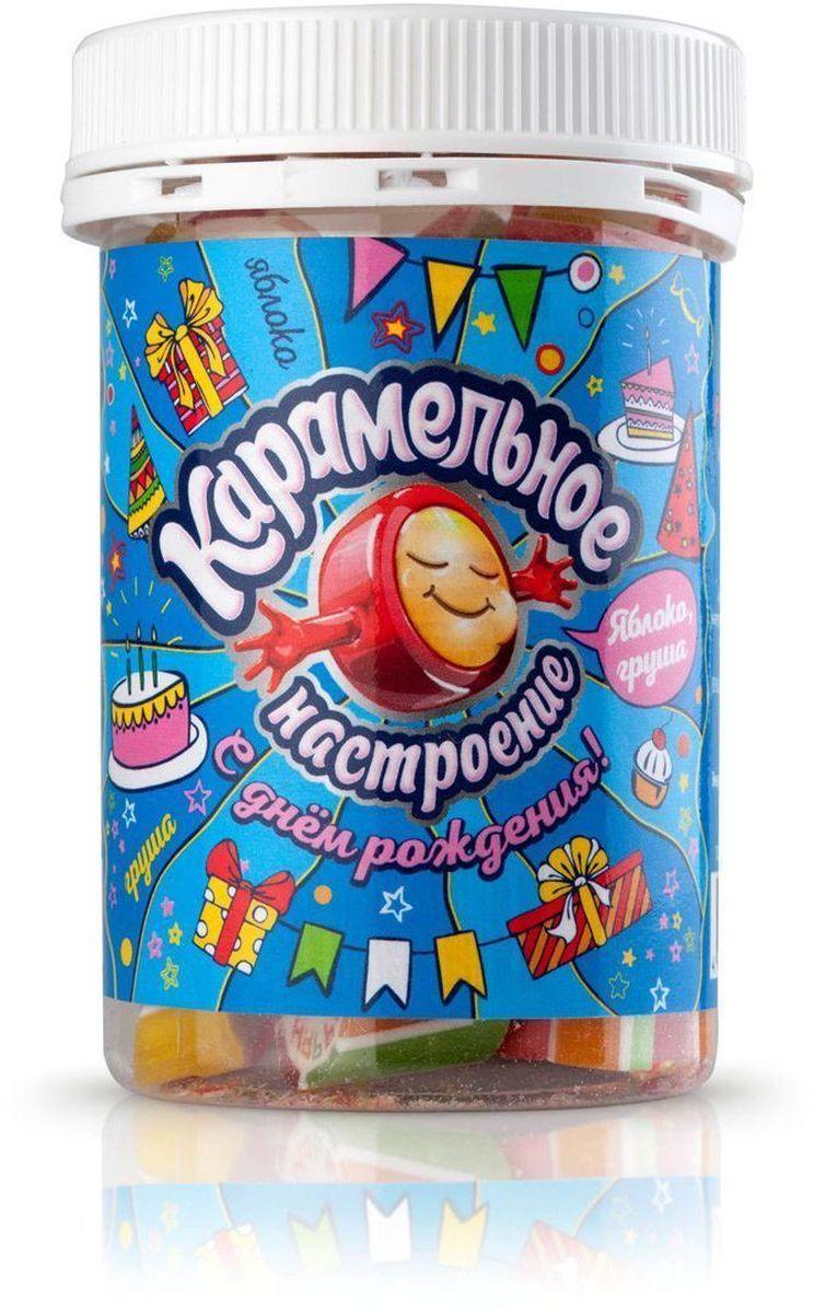 Карамельное настроение С Днем Рождения! фруктовый микс конфеты, 140 г0120710Карамель леденцовая ручной работы с натуральным вкусом.