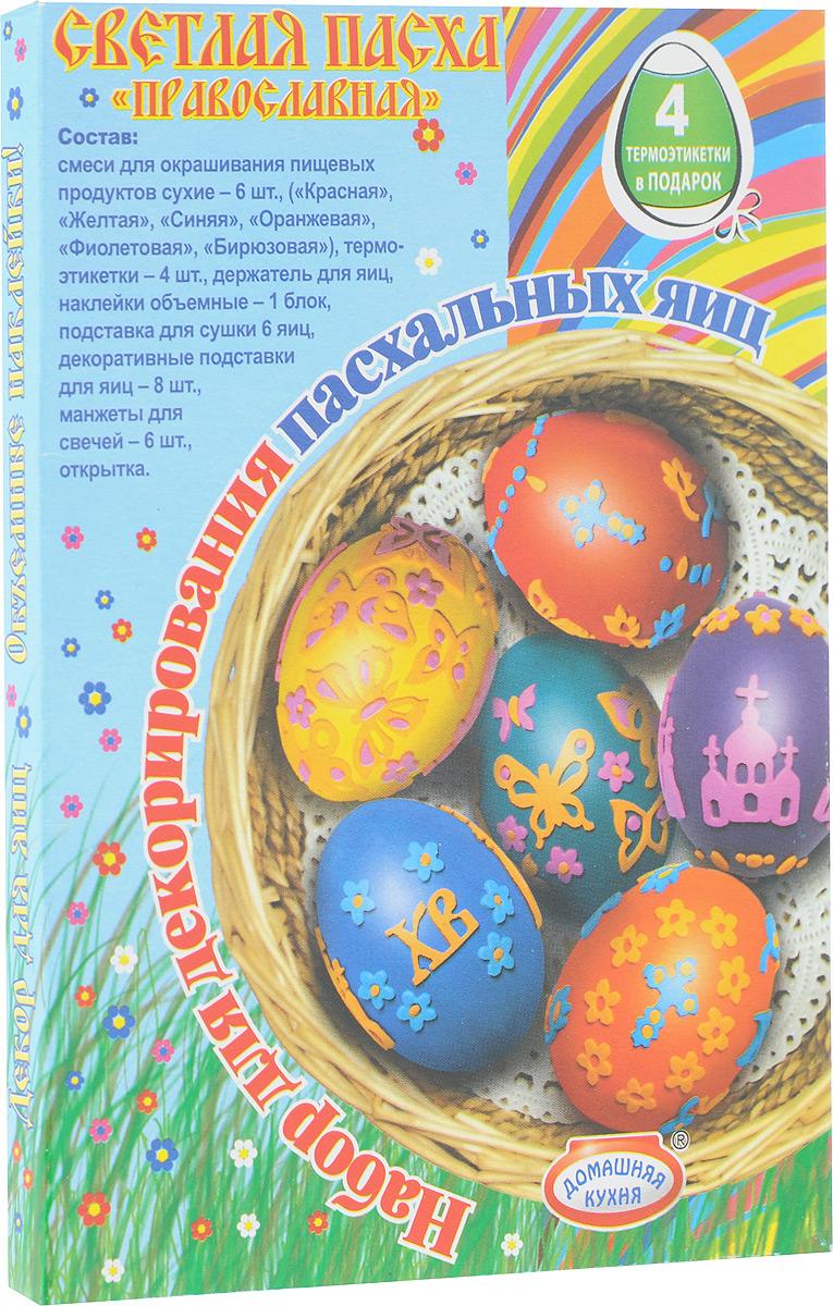 Набор для декорирования яиц Домашняя кухня Светлая Пасха. Православнаяhk10401_ПравославнаяНабор для декорирования яиц Домашняя кухня Светлая Пасха. Православная