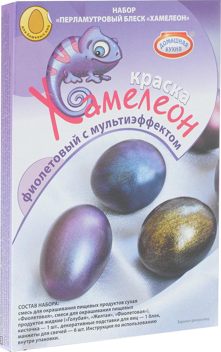 Набор для декорирования яиц Домашняя кухня Блеск Хамелеон, цвет: фиолетовыйhk10418а_фиолетовыйНабор для декорирования яиц Домашняя кухня Блеск Хамелеон, цвет: фиолетовый