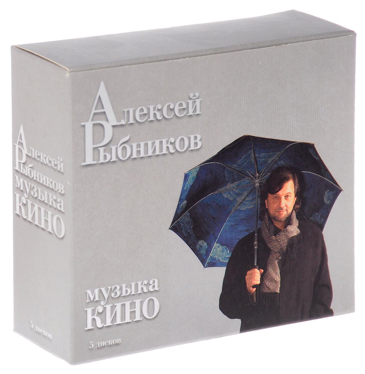 Алексей Рыбников. Музыка кино (5 CD) 2010 5 Audio CD