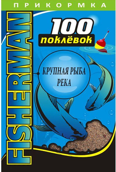 Прикормка 100 Поклевок Fisherman, крупная рыба, река, 900 г0057019FISHERMAN Крупная рыба-река. Смесь крупного помола для привлечения к месту ловли и удержанию на кормовом пятне крупных особей, таких как карп, сазан или лещ. Крупные частицы прикормки хорошо заметны на дне и не доступны для мелкой рыбы, тем самым сохраняя привлекающие свойства длительное время. Для ловли на реках и каналах с сильным и переменным течением.
