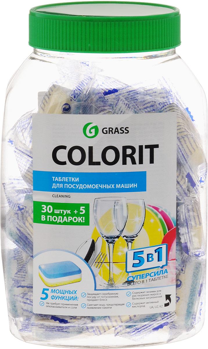 Таблетки для посудомоечной машины Grass Colorit, 35 шт х 18 г213000Таблетки Grass Colorit предназначены для мытья посуды в посудомоечных машинах. Обладают пятью мощными функциями: - не требуют применения ополаскивателя и соли; - защищают серебряную посуду от потускнения и придает стеклянной и стальной посуде блеск; - содержат специальные добавки для смягчения воды и предотвращают появление накипи; - содержат активный кислород; - содержат энзимы для растворения жиров, крахмалов и белковых загрязнений. В банке 35 таблеток. Состав: > 30% фосфаты, 5-15% кислородосодержащий отбеливатель, Уважаемые клиенты! Обращаем ваше внимание на возможные изменения в дизайне упаковки. Качественные характеристики товара остаются неизменными. Поставка осуществляется в зависимости от наличия на складе.