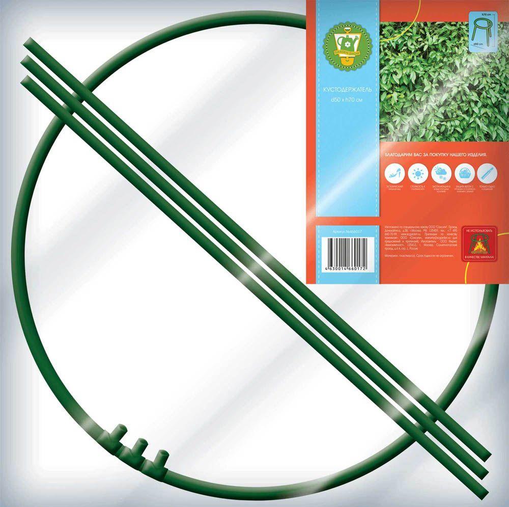 Кустодержатель Garden Show, три ножки, цвет: зеленый, диаметр 50 см, высота 70 см466017Кустодержатель Garden Show d50хh70см цвет зеленый (три ножки)