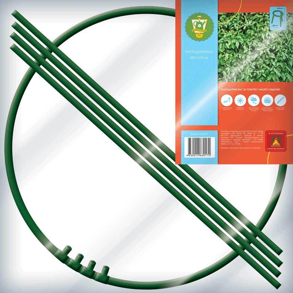 Кустодержатель Garden Show, цвет: зеленый, диаметр 50 см, высота 70 см garden show