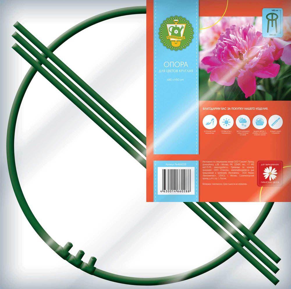Опора для цветов Garden Show, цвет: зеленый, диаметр 40 см, высота 50 см466028Опора для цветов круглая Garden Show d40xh50см, пластик, цвет зеленый