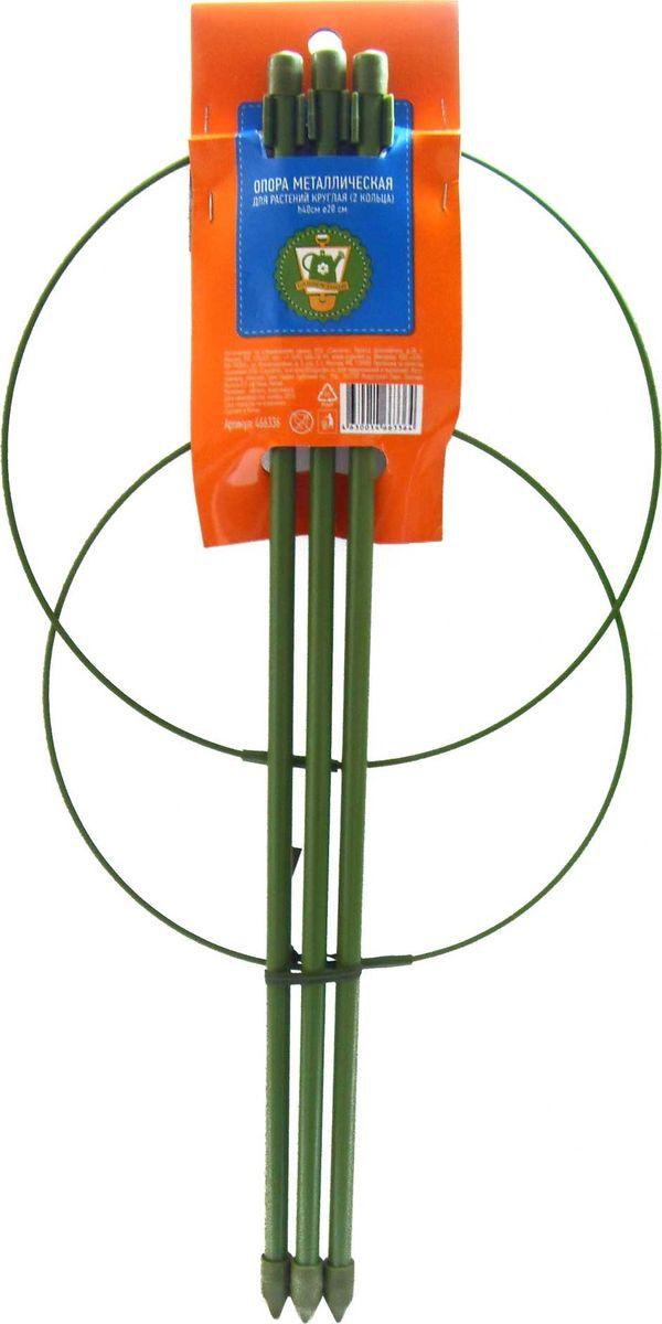 Опора для растений Garden Show, круглая (2 кольца), диаметр 20 см, высота 40 см466336Опора для растений Garden Show Круглая (2 кольца) металл d20xh40см