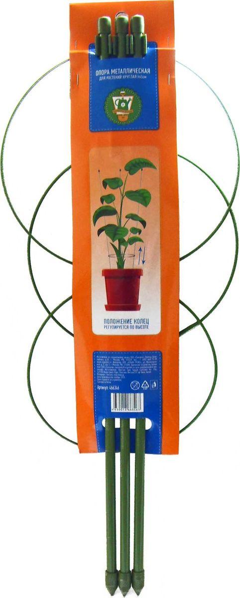 Опора для растений Garden Show, круглая (3 кольца), высота 45 см466346Опора для растений Garden Show Круглая (3 кольца) металл h45см